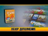 Мачи Коро Шарп  — Обзор дополнения настольной игры