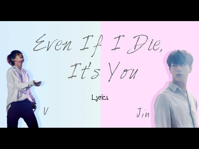 BTS V Jin- 'Even If I Die, It's You' (Hwarang: The Beginning OST, Part 2) [Han|Rom|Eng lyrics]