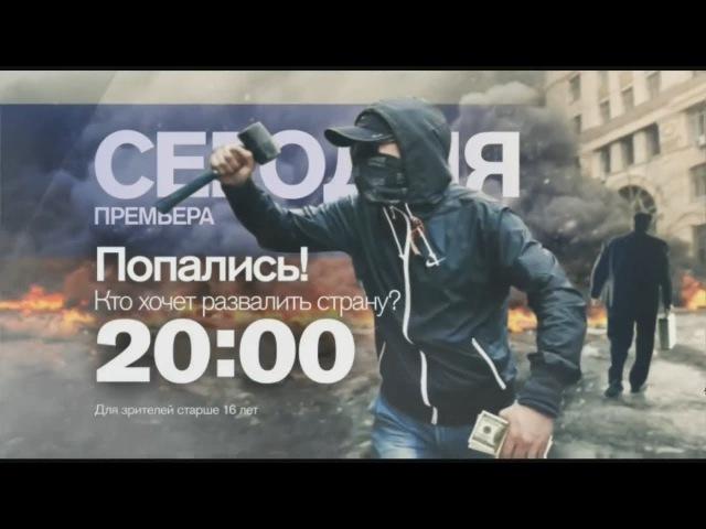 Спецпроект РЕН-ТВ.09.09.2016.Фильм Попались.