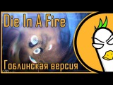 [RUS COVER]  FNAF Song — Die In A Fire (Гоблинская версия)
