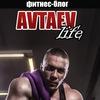 Avtaev LIFE - все о железном спорте