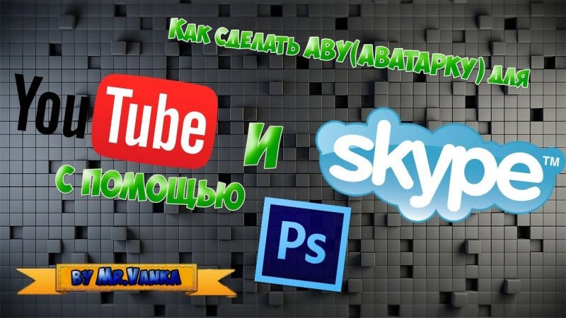 Как сделать АВУ(аватарку) для канала YouTube и Skype с помощью Photoshop CS6