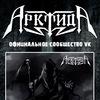 АрктидА - новый сингл в сети