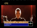 Kelly Rowland feat. David Guetta Commander (СТС)