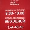 Kostroma Stroykeramika