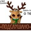 Подслушано Школа №2//Невинномысск