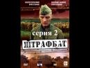 Штрафбат 2004 Серия 2