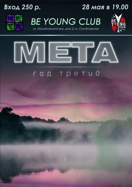 28.05 – МЕТА: 3 года – Be Young Club (Мск)