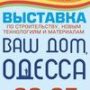 Выставки Одесса