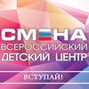 """Всероссийский детский центр """"Смена"""""""