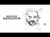 Филипп Киркоров - анонс шоу
