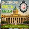 Экскурсии | КВЕСТЫ | Музеи СПБ