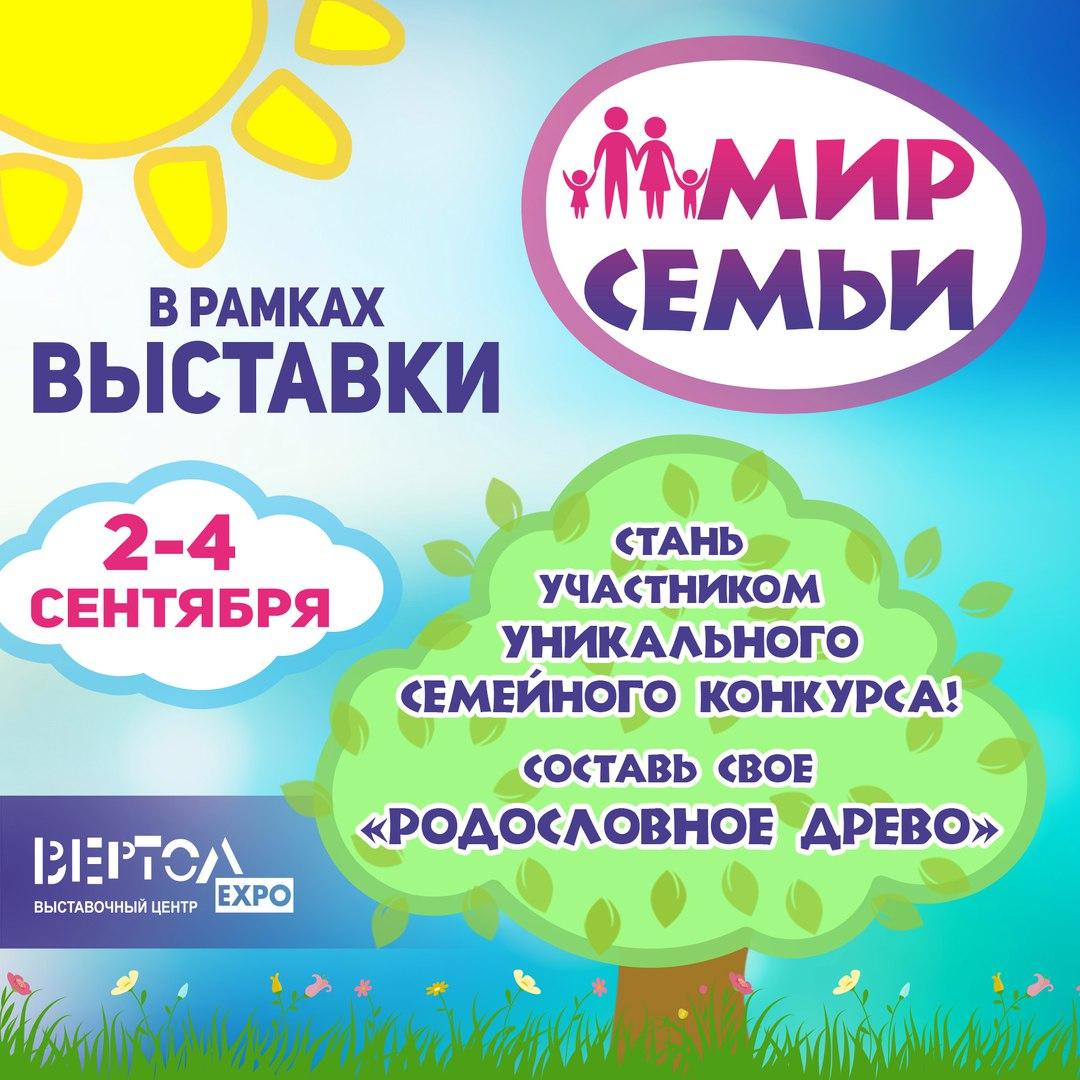 Впервые в Ростове выставка-конкурс родословных древ