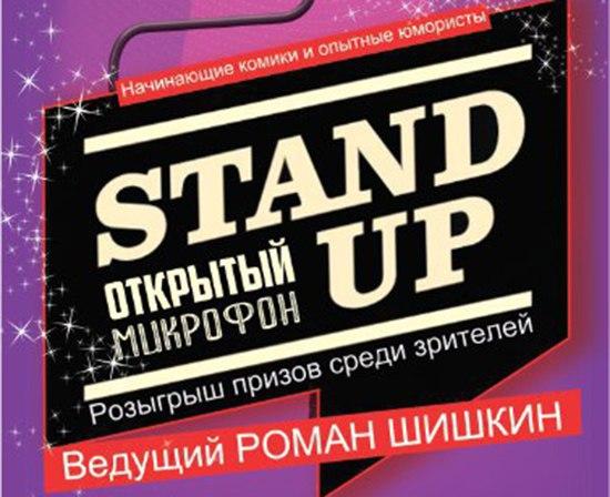 В Таганроге запускается серия вечеринок «StandUp Открытый микрофон»
