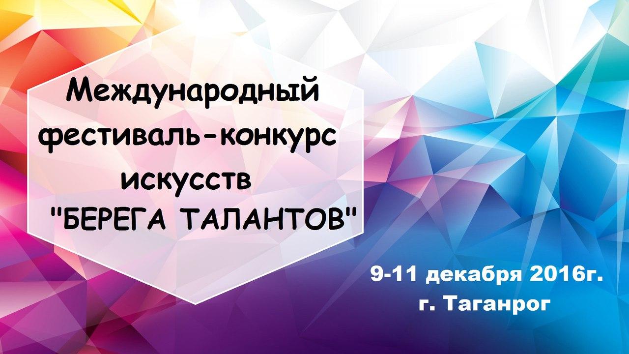 Этой зимой в Таганроге пройдет международный фестиваль-конкурс искусств «Берега талантов»