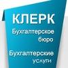 КЛЕРК бухгалтерские и юридические услуги