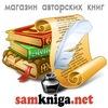 САМКНИГА | Книги от авторов