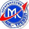 Туристическое агентство МК-ТРЕВЕЛ