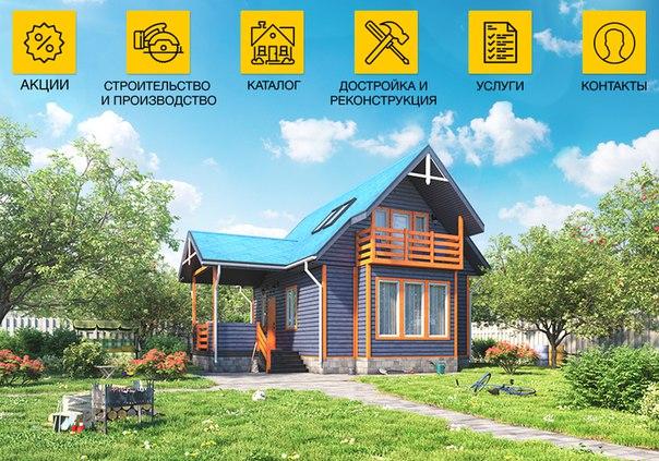 достаточно распространенная зодчий строительная компания официальный сайт центр сельского