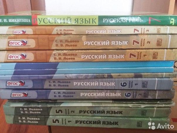 гдз по русскому языку львов львова для 5 класса 2006 год 4