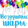 Воздушные шары Нижний Новгород. Гелиевые шарики.