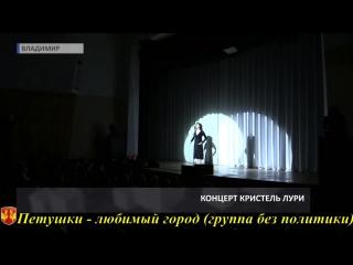 Концерт Кристель Лури