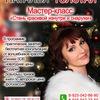 Мастер-класс НАТАЛЬИ ТОЛСТОЙ / 6 ДЕКАБРЯ
