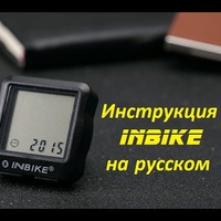 Inbike 528 инструкция на русском