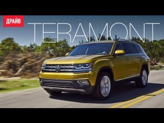 Volkswagen Teramont — тест-драйв с Никитой Гудковым
