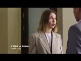 К тёще на блины / Анонс / Премьера 01.05.2017 / KINOFRUKT.CLUB