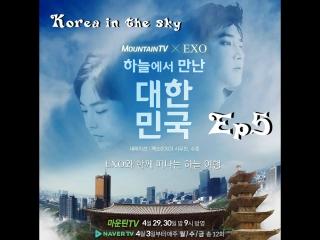 170412 Диктор Xiumin для программы Korea in the sky ep5 @ Mountain TV