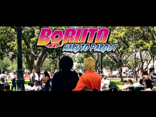 Totally not gay! - boruto (naruto cosplay parody) (русские субтитры) 18+