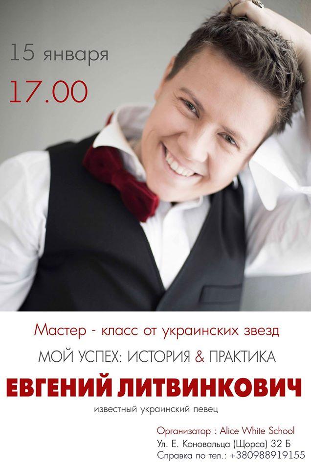 Евгений Литвинкович: Общение поклонников - Том XIV - Страница 63 HhxRnddwzaA