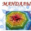 Мастер-класс по плетению индейских мандал