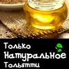 Только Натуральное косметика Тольятти