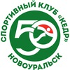 """МБУ """"Спортивный клуб """"Кедр"""" НГО"""