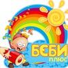 Detsky-Klub-Razvitia Bebi-Plyus