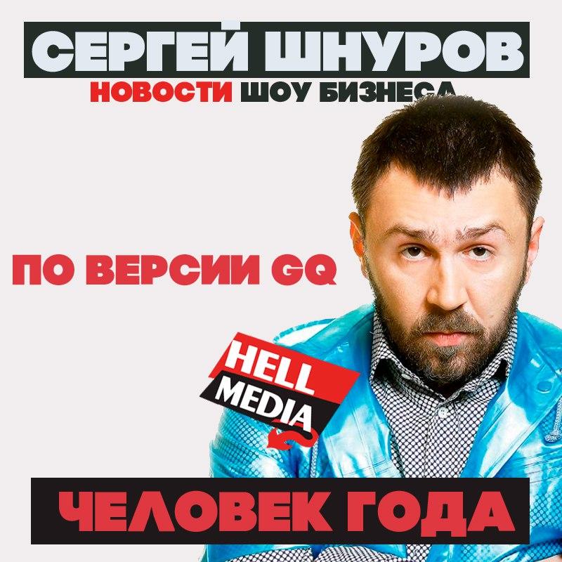 СЕРГЕЙ ШНУРОВ - ЧЕЛОВЕК ГОДА