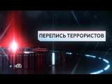 ЧП Расследование - Перепись террористов (эфир от 19.05.2017)