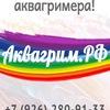 Аквагрим.РФ - купить аквагрим