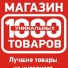 1000 УНИКАЛЬНЫХ ТОВАРОВ