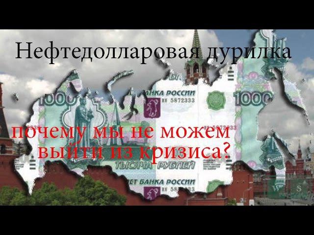 Почему Россия не может выйти из кризиса?
