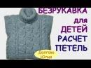 Вязание спицами. Пончо / безрукавка для детей РАСЧЕТ ПЕТЕЛЬ knitting