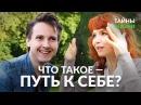 Что такое — Путь к себе? Александр Меньшиков и Зоя Янковская   Мега-Пикник ч. 3