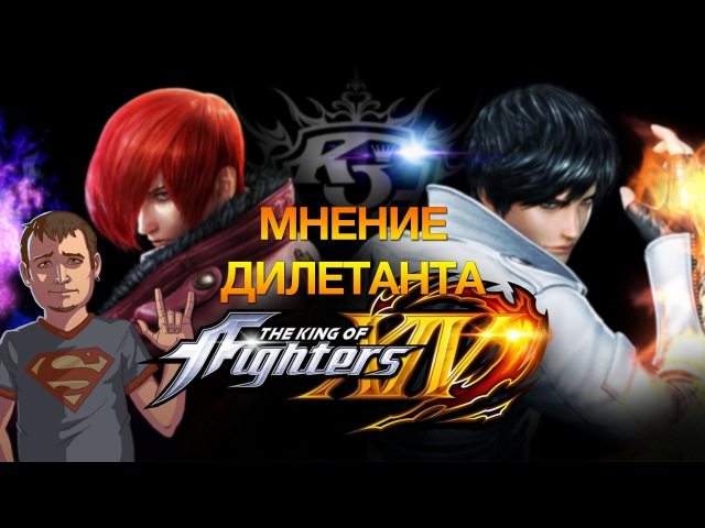 King of Fighters XIV - Мнение дилетанта