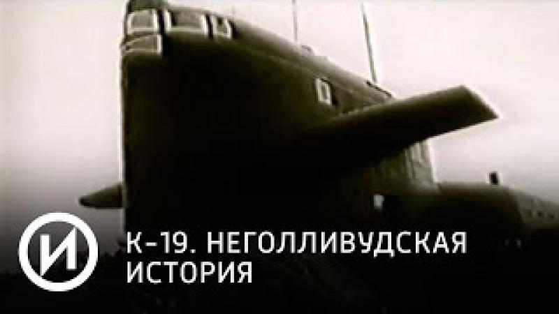 К-19. Неголливудская история   Телеканал История