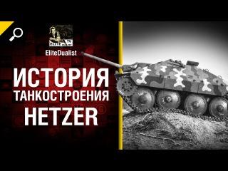 Hetzer - История танкостроения - от EliteDualist Tv [World of Tanks]