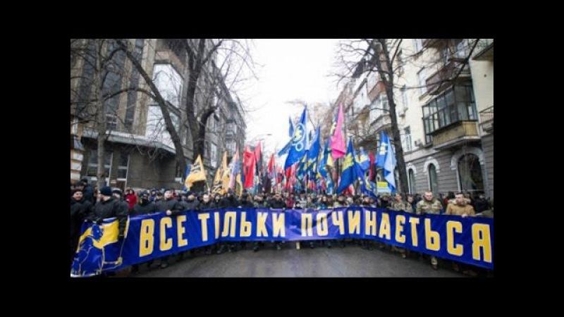 Марш Національної Гідності !Свобода, Правий Сектор, Азов 22.02.2017