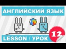 SRpАнглийский для начинающих Урок 12-Lesson 12