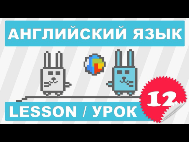 Английский для начинающих Урок 12 Lesson 12